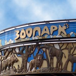 Зоопарки Буланаша